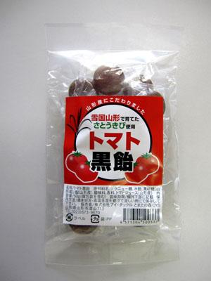 トマト黒飴.jpg