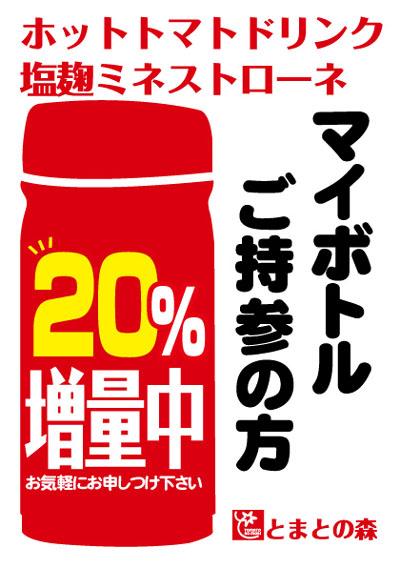 マイボトル持参で20%増量!