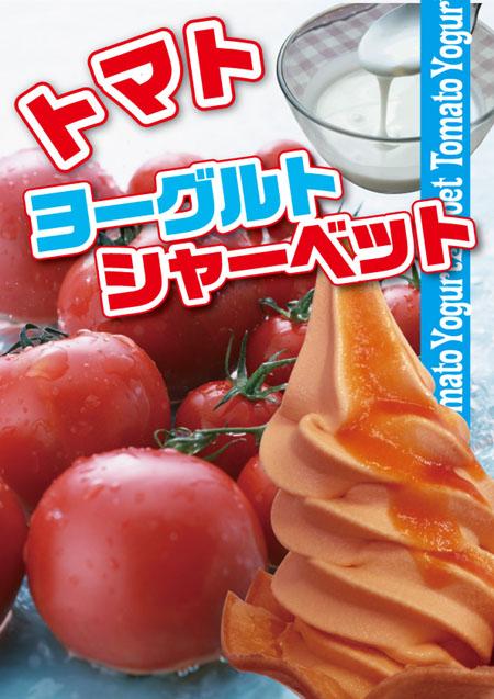 トマトヨーグルトシャーベット