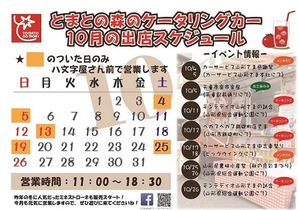 10月予定表.jpg