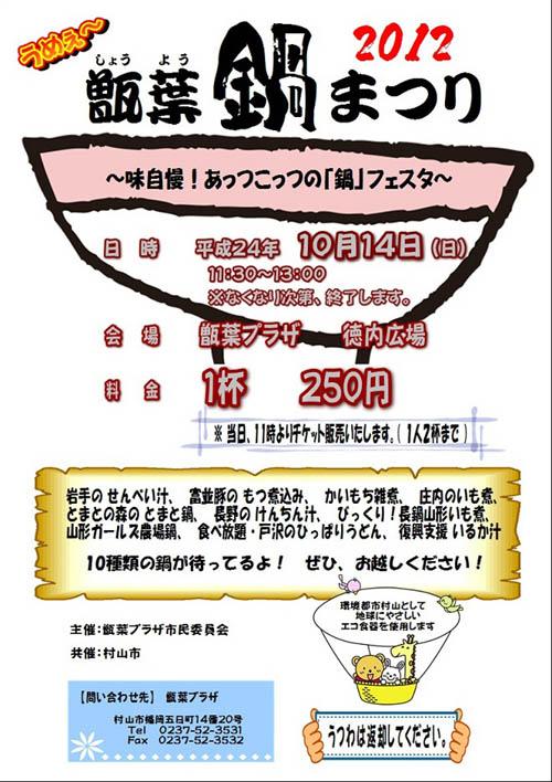 甑葉鍋まつり2012にとまとの森が参戦!