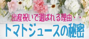 2018年出産祝い・ギフトバナースマホ.jpg