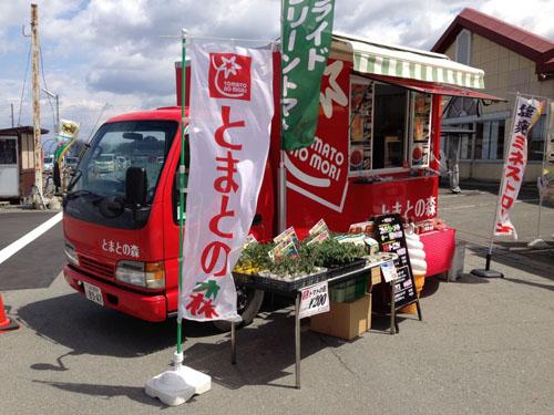 とまとの森ケータリングカー in 山形県観光物産会館