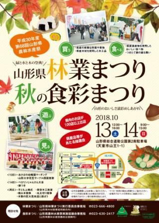 H30nourinsuisansaichirashi.jpg