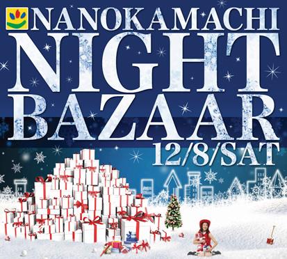 七日町ナイトバザール2012冬
