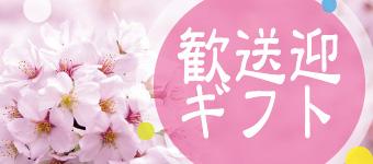 歓送スマホ2019.jpg