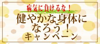 2月特集スマホ.jpg