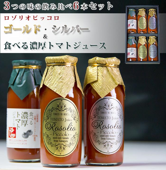 食べる濃厚とまとジュース&ロゾリオピッコロGS 3種の飲み比べセット