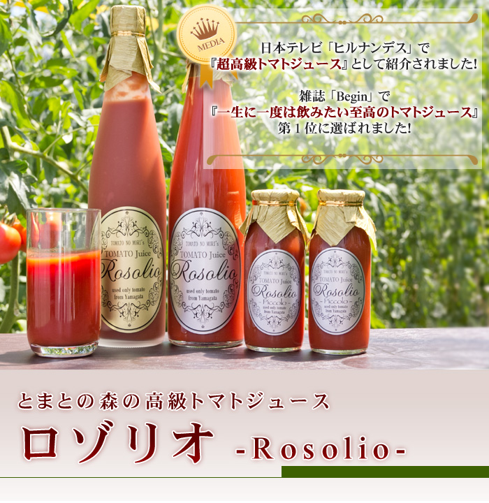 日本テレビヒルナンデスや雑誌Beginで紹介された高級トマトジュース「ロゾリオ」シリーズ