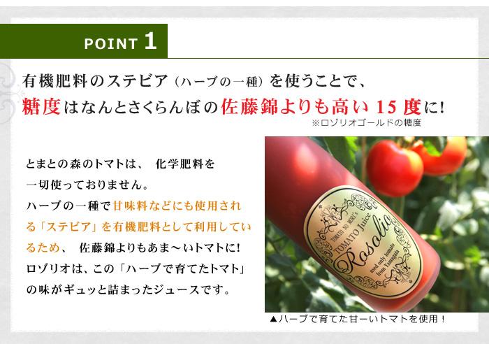 ポイント1:有機肥料のステビア(ハーブの一種)を使うことで、ロゾリオゴールドの糖度はなんとさくらんぼの佐藤錦よりも高い15