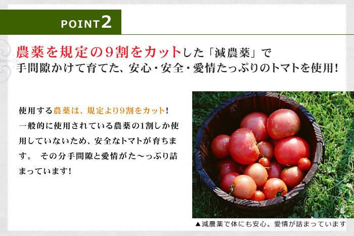 ポイント2:農薬を規定の9割をカットした「減農薬」で手間暇をかけて育てた、安心・安全・愛情たっぷりのトマトを使用!