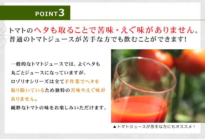 ポイント3:トマトのヘタも取ることで苦味・えぐ味がありません。普通のトマトジュースが苦手な方でも飲むことが出来ます。