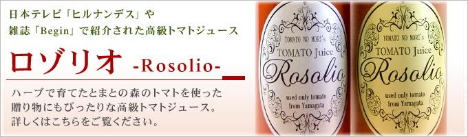 日本テレビ「ヒルナンデス」や、雑誌「Begin」で紹介された高級トマトジュース
