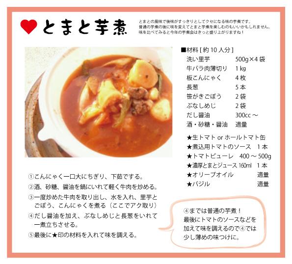 トマト芋煮