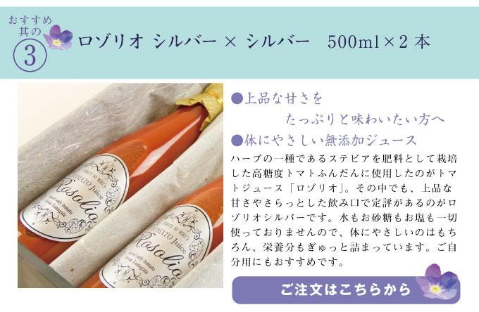 高級トマトジュース「ロゾリオ」のシルバーラベル2本りセット。上品な甘さが後を引きます