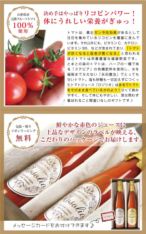 トマトは、最近ガン予防効果があるとして注目を集めているリコピンを豊富に含んでいます。それ以外にも、ビタミンC、カテロン、ビタミンB6、などが含まれており、「トマトが赤くなると医者が青くなる」と言われるほどトマトは栄養豊富な健康野菜です。