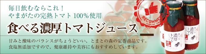 食べる濃厚トマトジュース バナー