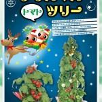 christmas_tomato1