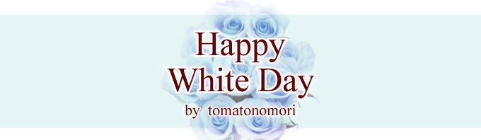 201703とまとの森のホワイトデー