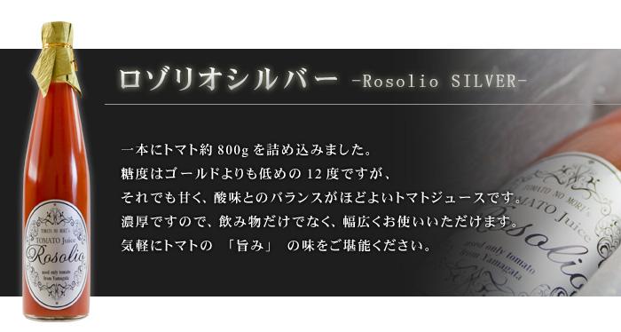 rosolio01-silver