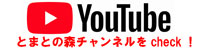 とまとの森YouTubeチャンネル