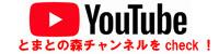 とまとの森YouTubeチャンネル